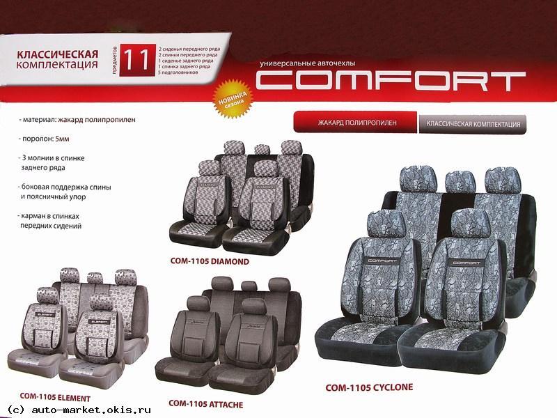 Чехлы AUTOPROFI COMFORT COM-1105 с боковой поддержкой (11 предметов)
